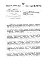 Ответ Минфина РФ 1-я стр