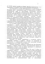 Ответ Минфина РФ 2-я стр.